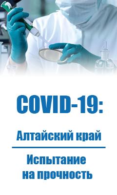 COVID-19: ИСПЫТАНИЕ НА ПРОЧНОСТЬ