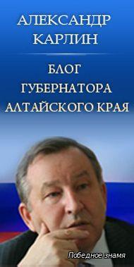 Блог губернатора